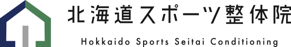 北海道スポーツ整体院|Hokakido Sports Seitai Conditioning